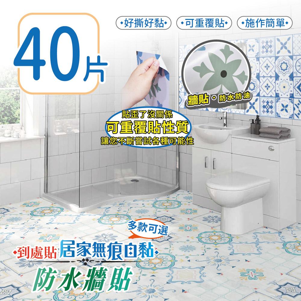 【家適帝】居家無痕自黏防水牆貼 (40片4包)