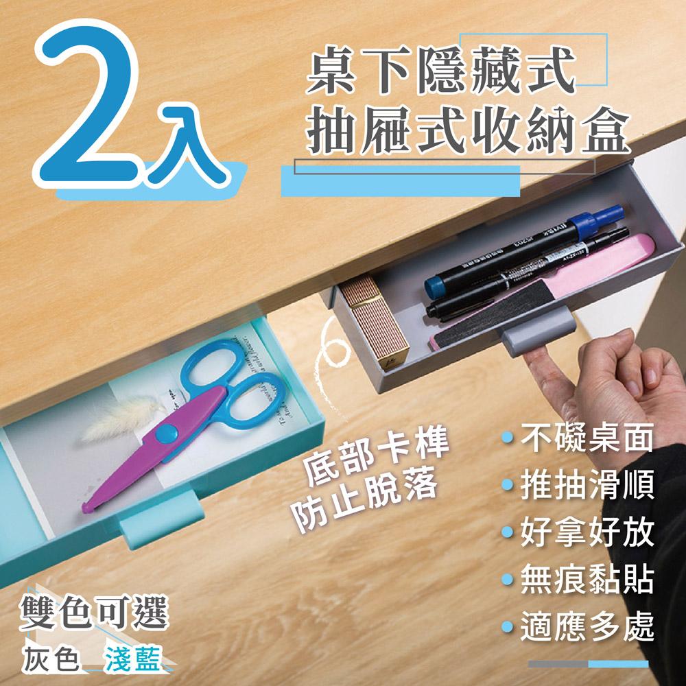 【家適帝】桌下隱藏式抽屜式收納盒(把手款)2入
