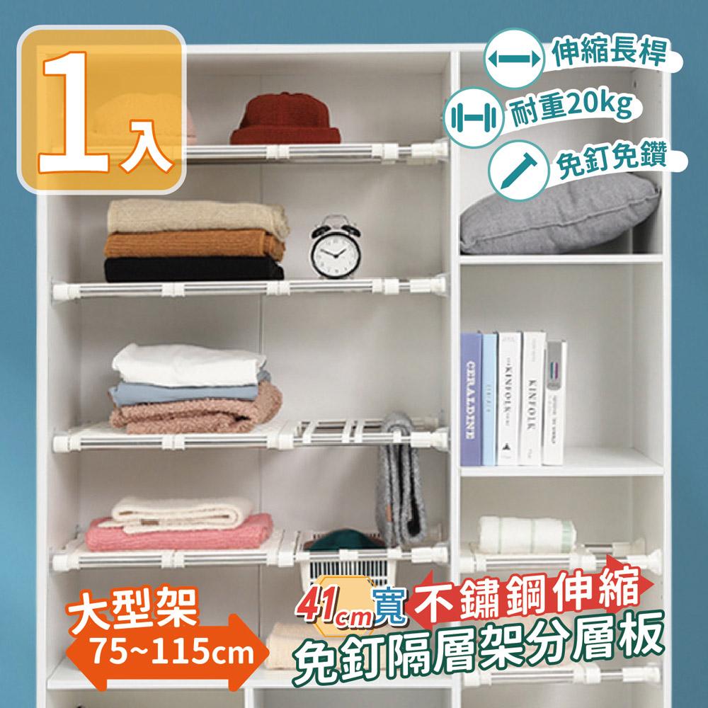 【家適帝】41cm寬不鏽鋼伸縮免釘隔層架分層板 (大尺寸75-115cm ) 1入
