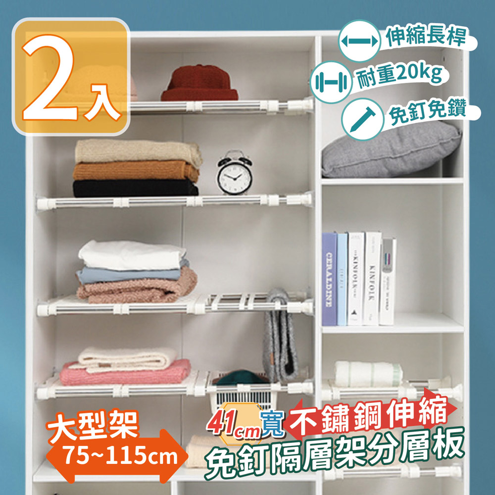 【家適帝】41cm寬不鏽鋼伸縮免釘隔層架分層板 (大尺寸75-115cm ) 2入