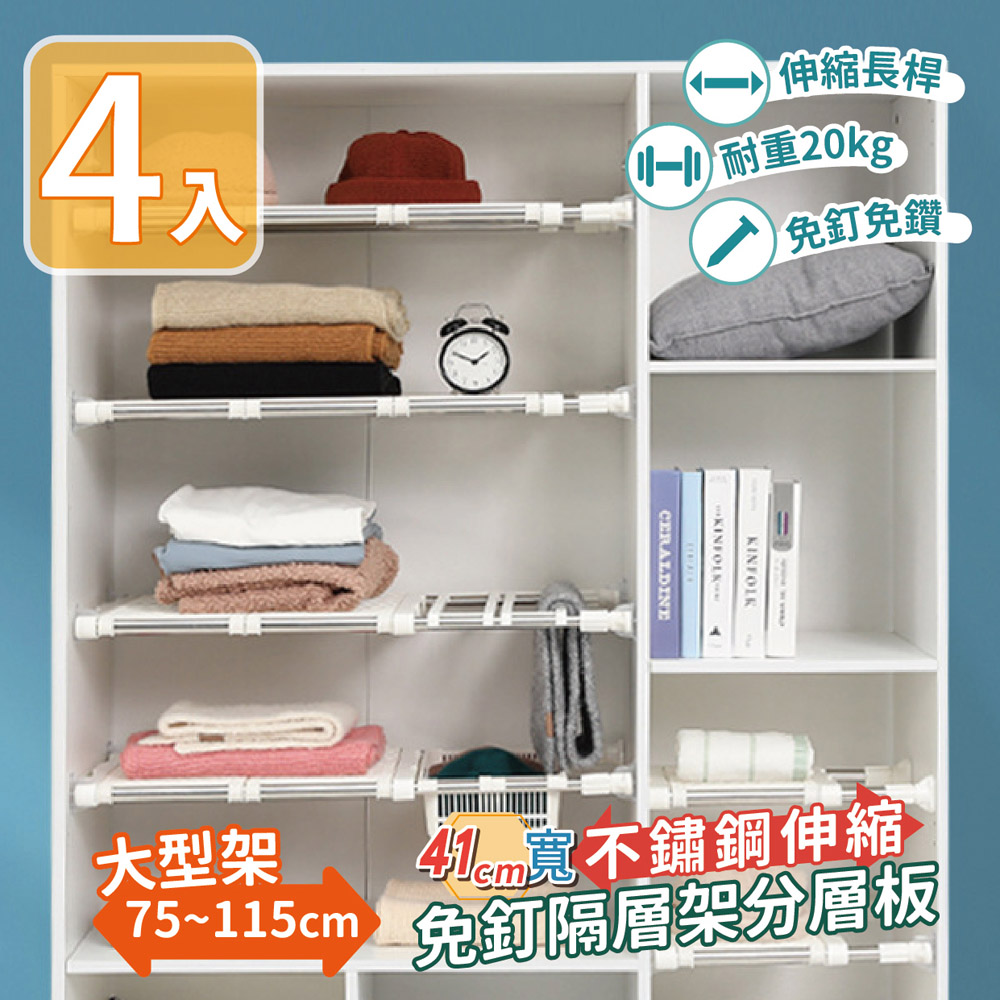 【家適帝】41cm寬不鏽鋼伸縮免釘隔層架分層板 (大尺寸75-115cm ) 4入