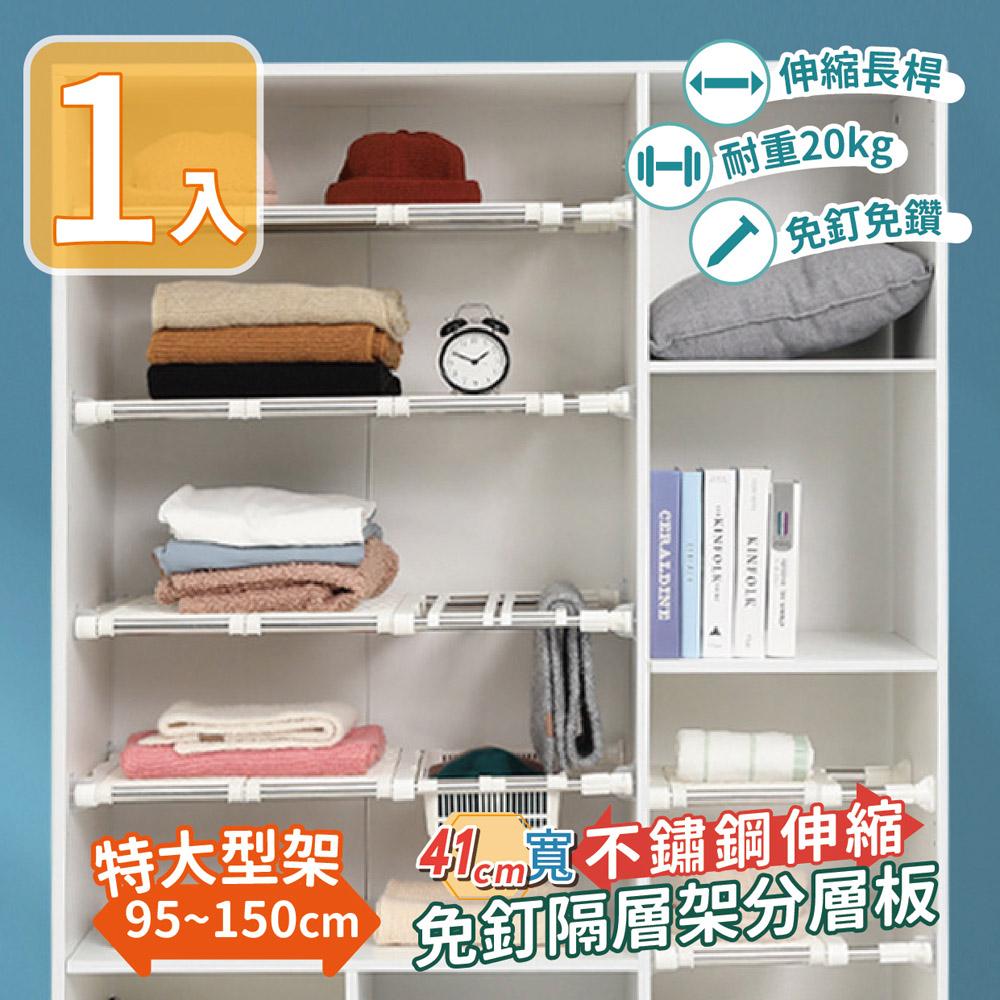【家適帝】41cm寬不鏽鋼伸縮免釘隔層架分層板 (特大尺寸95-150cm ) 1入
