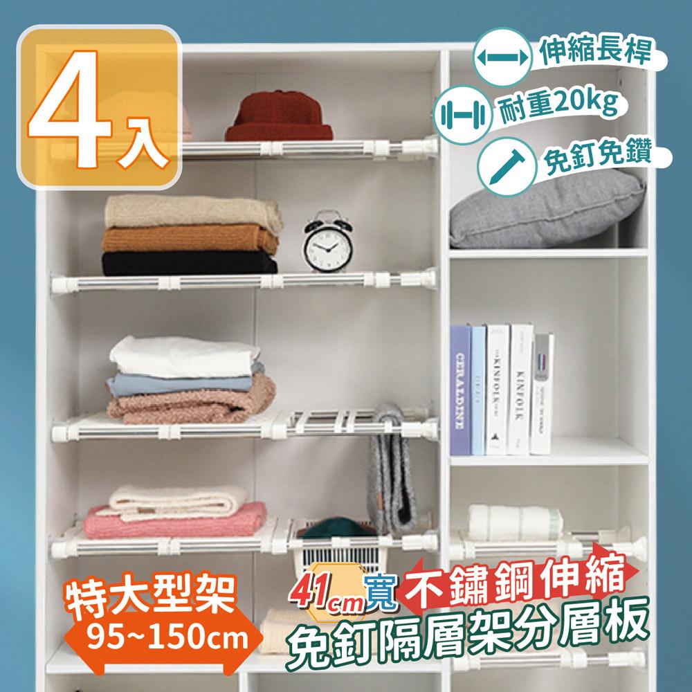 【家適帝】41cm寬不鏽鋼伸縮免釘隔層架分層板 (特大尺寸95-150cm ) 4入