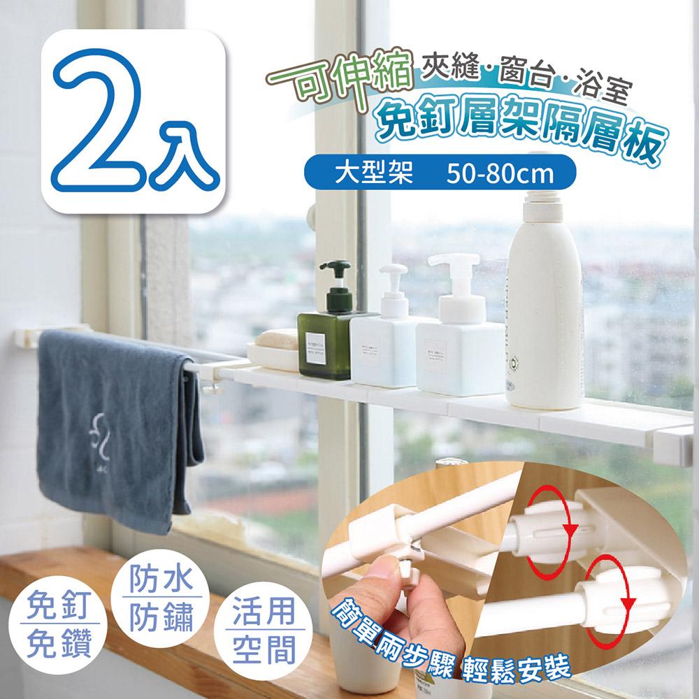 【家適帝】可伸縮夾縫窗台浴室免釘層架隔層板(大尺寸 50-80cm) 2入