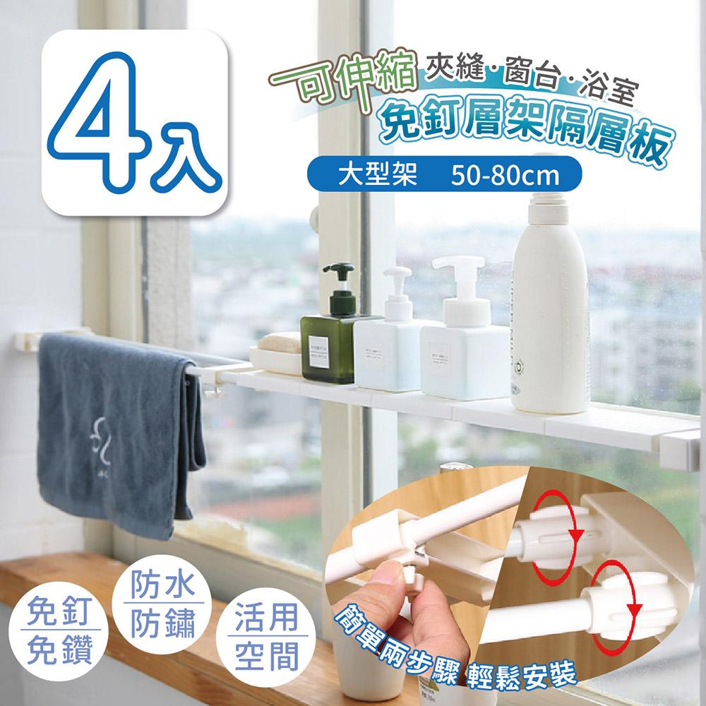 【家適帝】可伸縮夾縫窗台浴室免釘層架隔層板(大尺寸 50-80cm) 4入