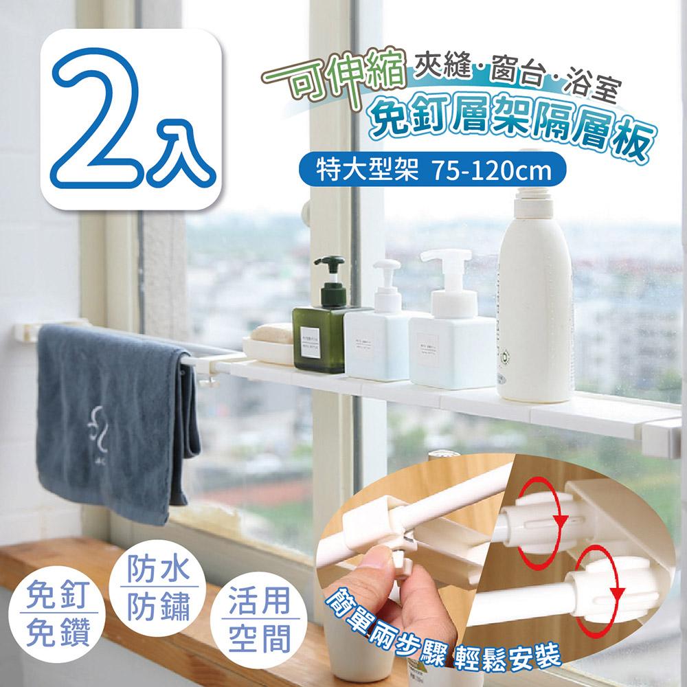 【家適帝】可伸縮夾縫窗台浴室免釘層架隔層板(特大尺寸 75-120cm) 2入