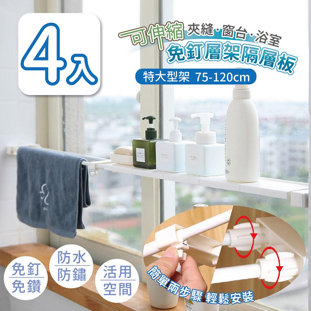 【家適帝】可伸縮夾縫窗台浴室免釘層架隔層板(特大尺寸 75-120cm) 4入