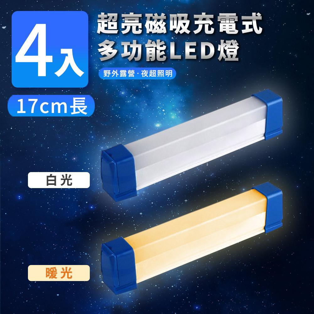 【家適帝】超亮磁吸多功能充電式LED燈-17cm款 4入
