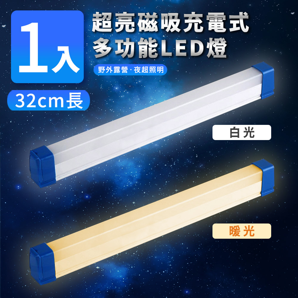 【家適帝】超亮磁吸多功能充電式LED燈-32cm款 1入