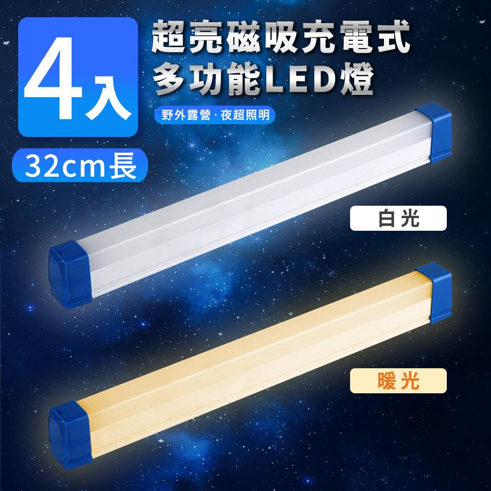 【家適帝】超亮磁吸多功能充電式LED燈-32cm款 4入