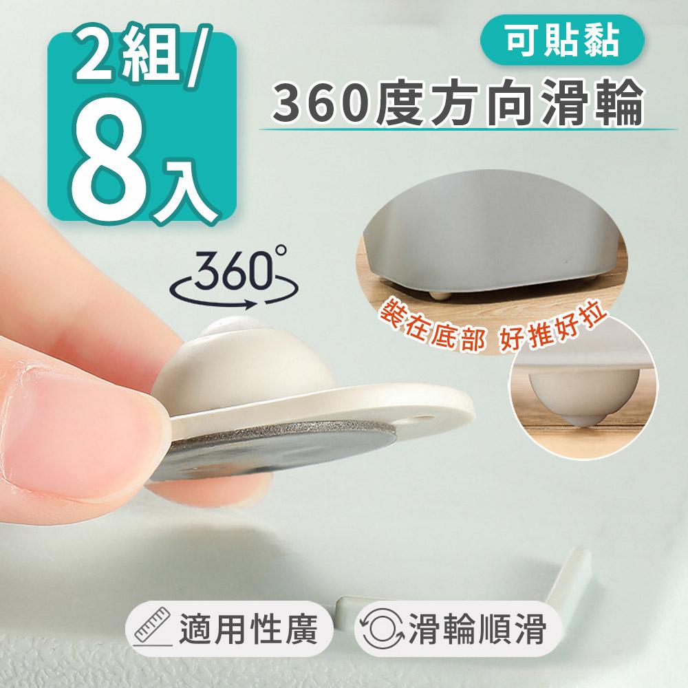 【家適帝】可貼黏360度方向滑輪(4入一組) 2組