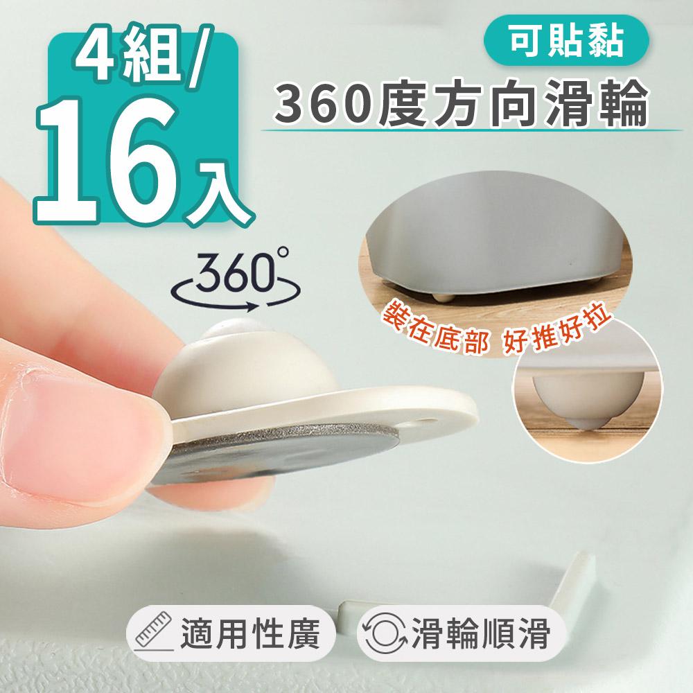 【家適帝】可貼黏360度方向滑輪(4入一組) 4組
