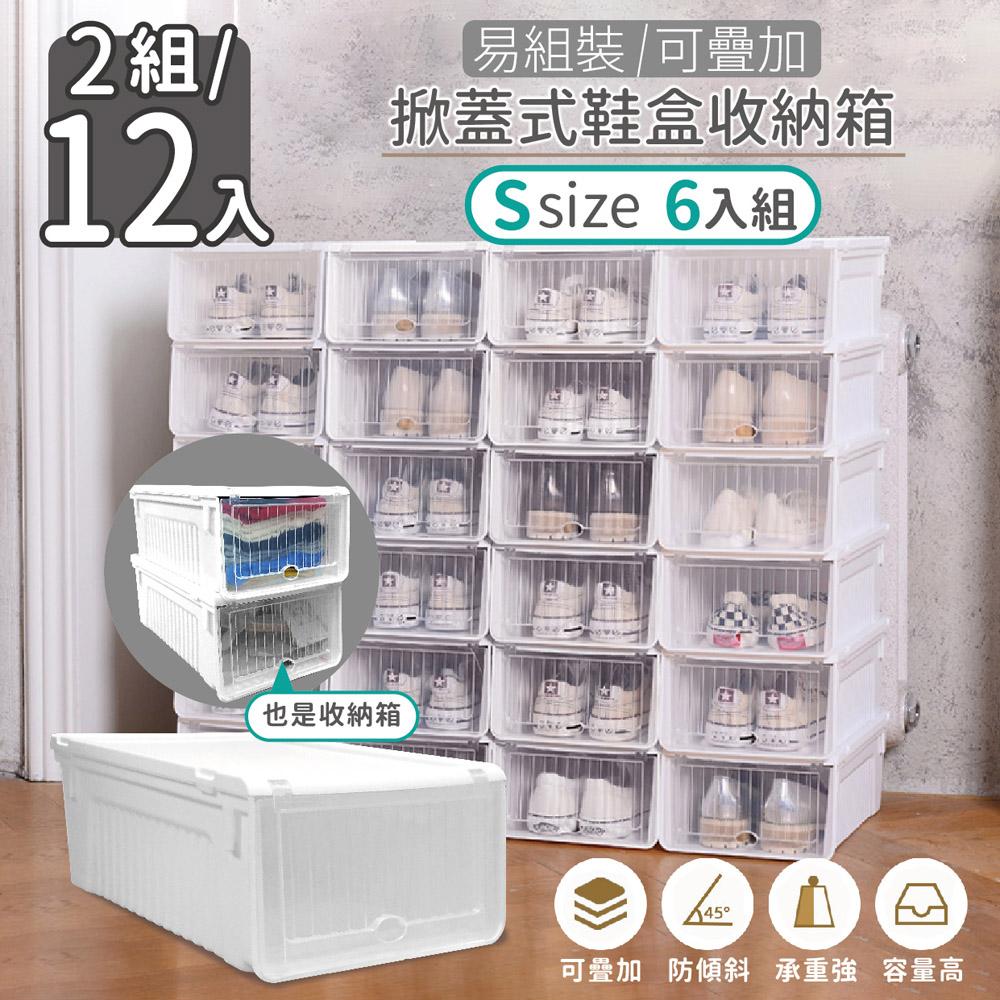【家適帝】易組裝可疊加掀蓋式鞋盒收納箱(6入/組) 2組