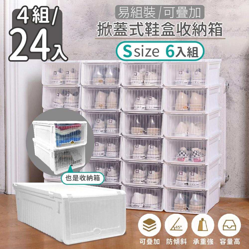 【家適帝】易組裝可疊加掀蓋式鞋盒收納箱(6入/組) 4組