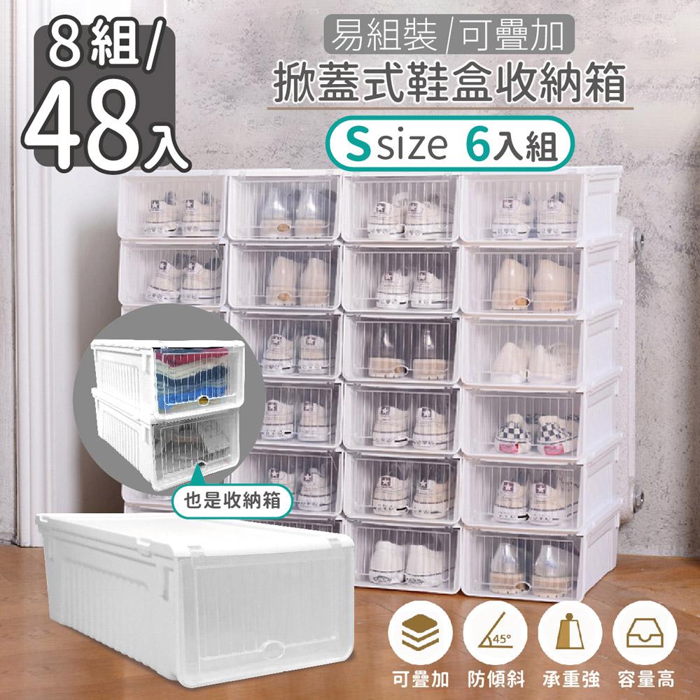 【家適帝】易組裝可疊加掀蓋式鞋盒收納箱(6入/組) 8組