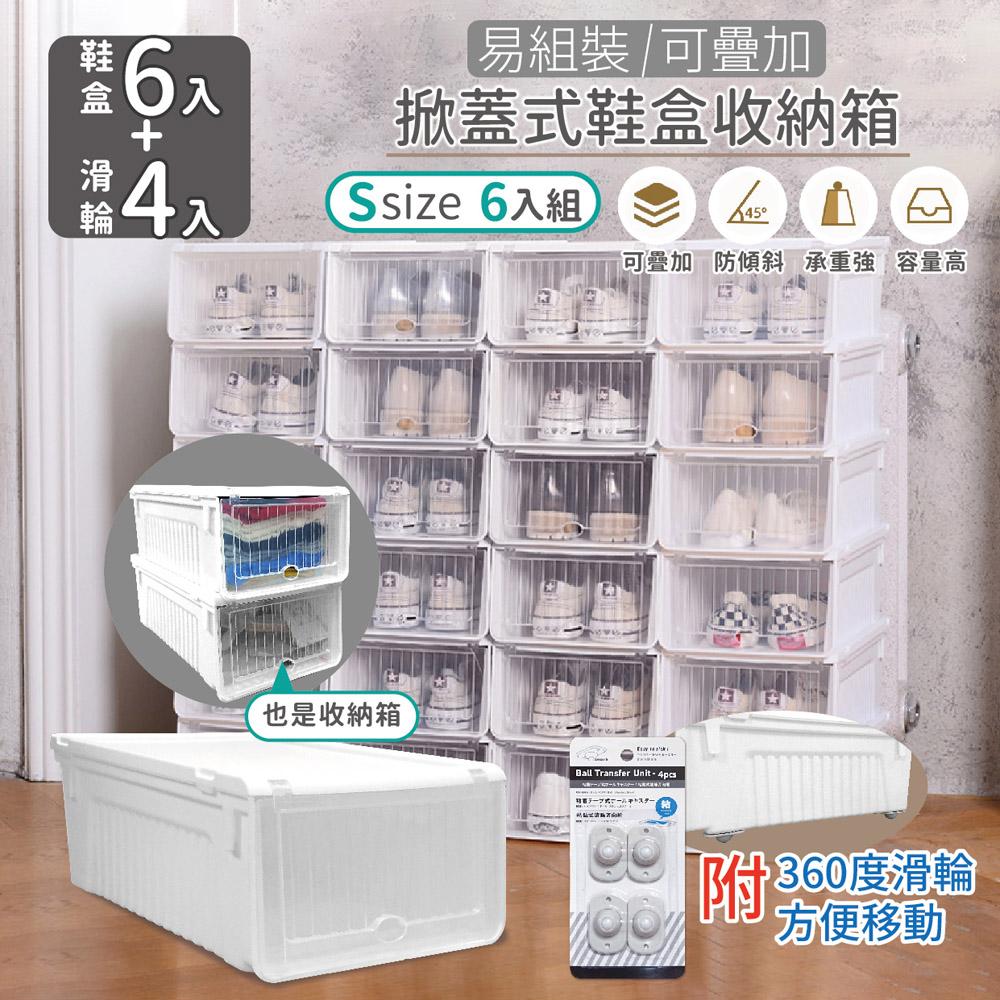 【家適帝】易組裝可疊加掀蓋式鞋盒收納箱1組(內含6入+輪子4入)