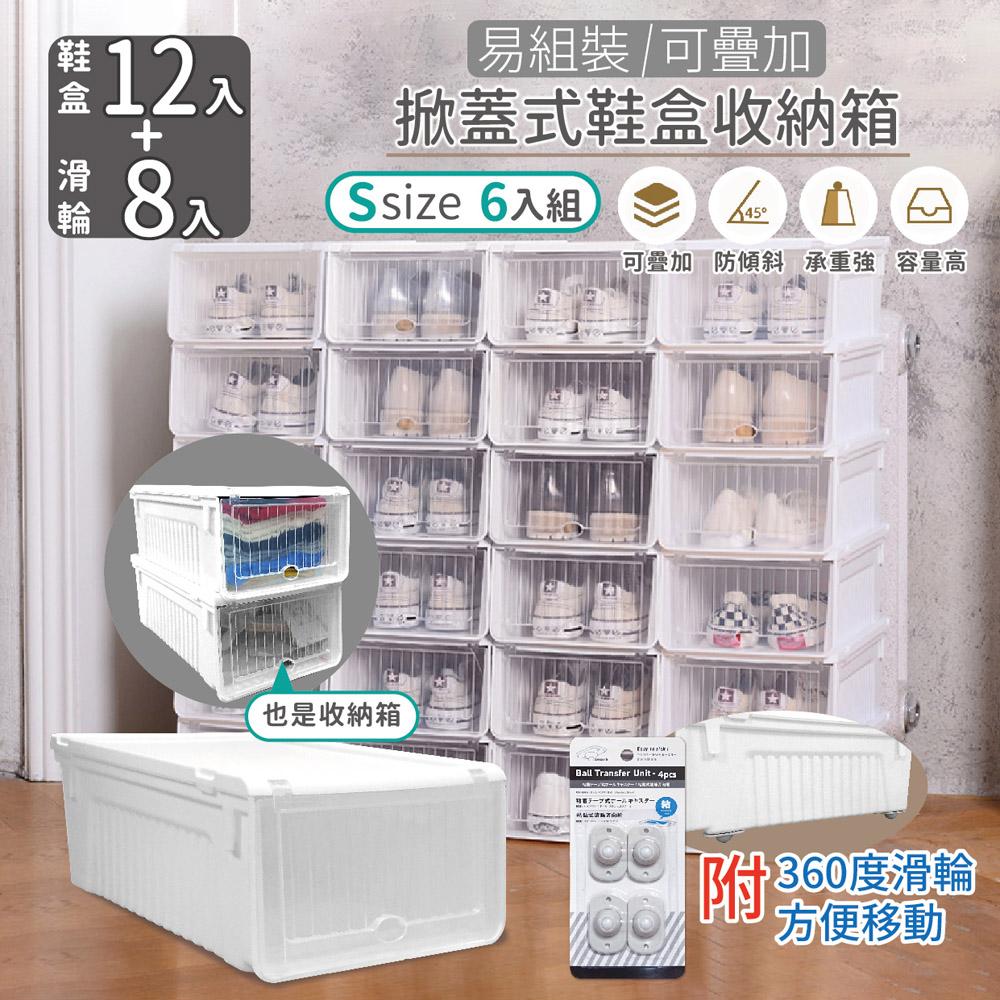 【家適帝】易組裝可疊加掀蓋式鞋盒收納箱2組(內含12入+輪子8入)