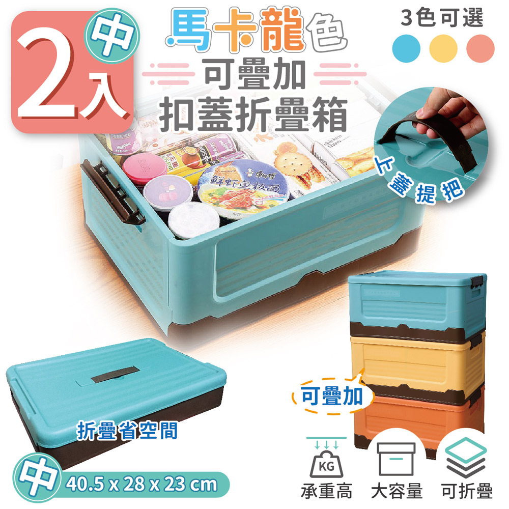 【家適帝】馬卡龍色可疊加扣蓋折疊箱(中款)2入