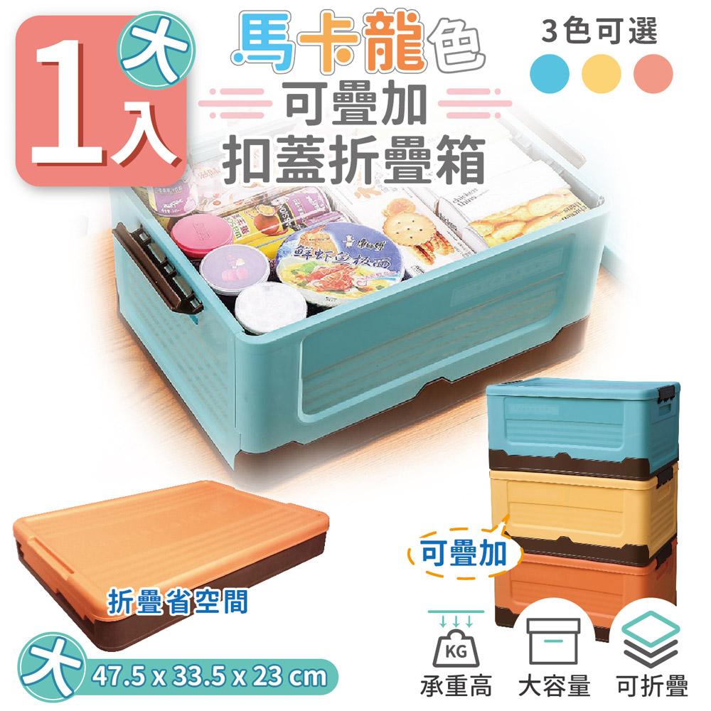 【家適帝】馬卡龍色可疊加扣蓋折疊箱(大款)1入