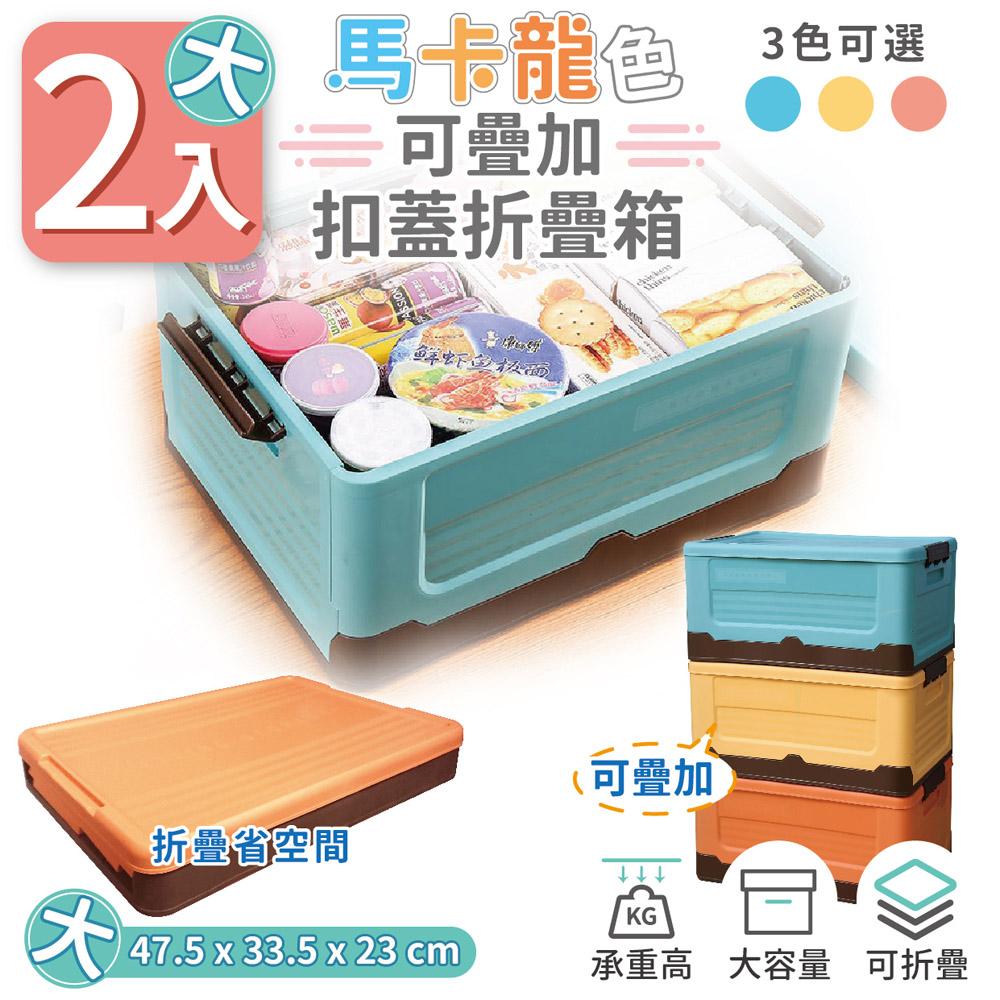 【家適帝】馬卡龍色可疊加扣蓋折疊箱(大款)2入