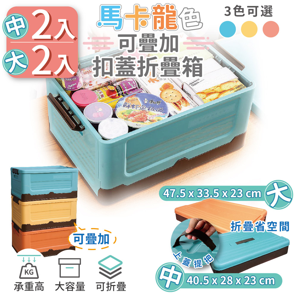 【家適帝】馬卡龍色可疊加扣蓋折疊箱超值組 2組(中款2+大款2)
