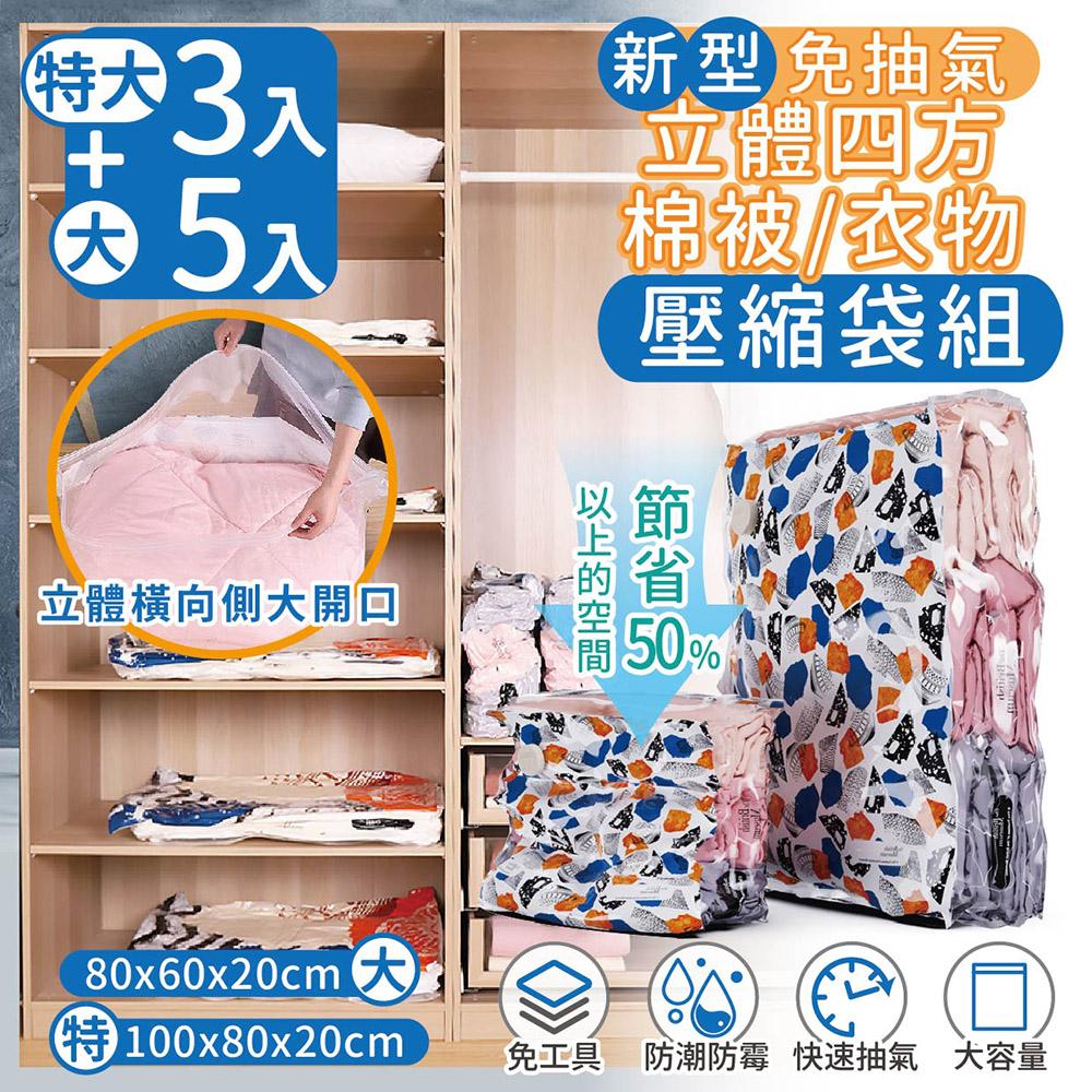 【家適帝】新型免抽氣立體四方棉被衣物壓縮袋 超值組-1組(特大3+大5)