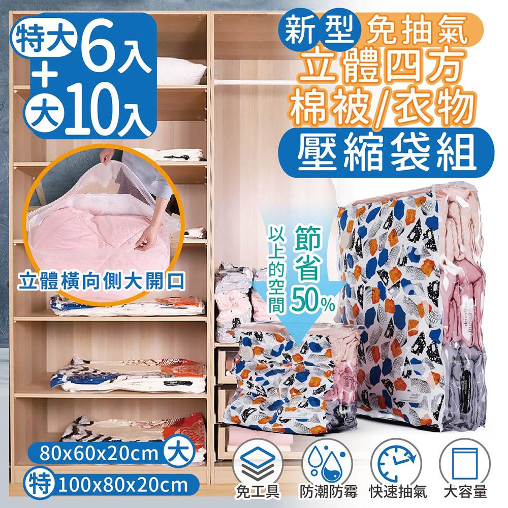 【家適帝】新型免抽氣立體四方棉被衣物壓縮袋 超值組-2組(特大6+大10)