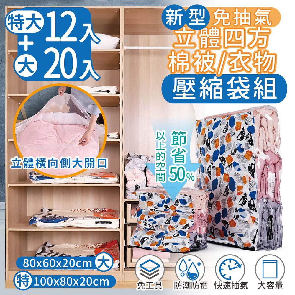【家適帝】新型免抽氣立體四方棉被衣物壓縮袋 超值組-4組(特大12+大20)