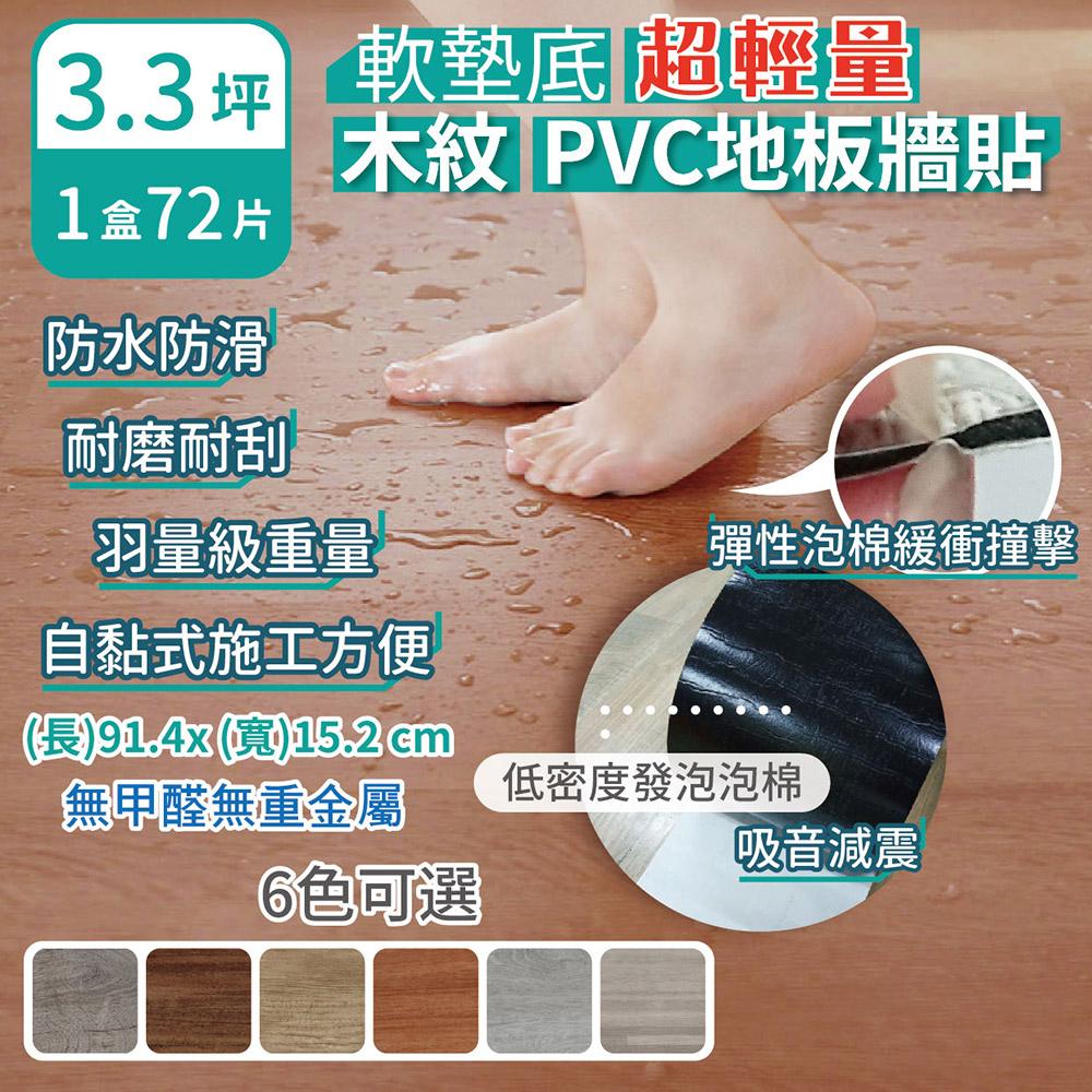 【家適帝】軟墊底超輕量木紋PVC地板牆貼(72片/約3.3坪)