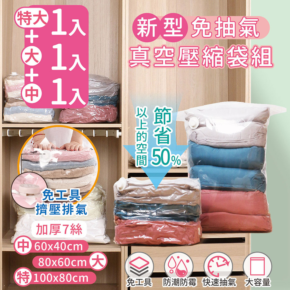 【家適帝】新型免抽氣真空壓縮袋組3件組-1組(特大1+大1+中1)