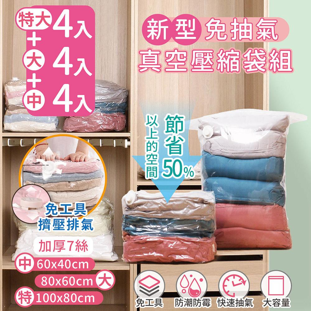 【家適帝】新型免抽氣真空壓縮袋組3件組-4組(特大4+大4+中4)