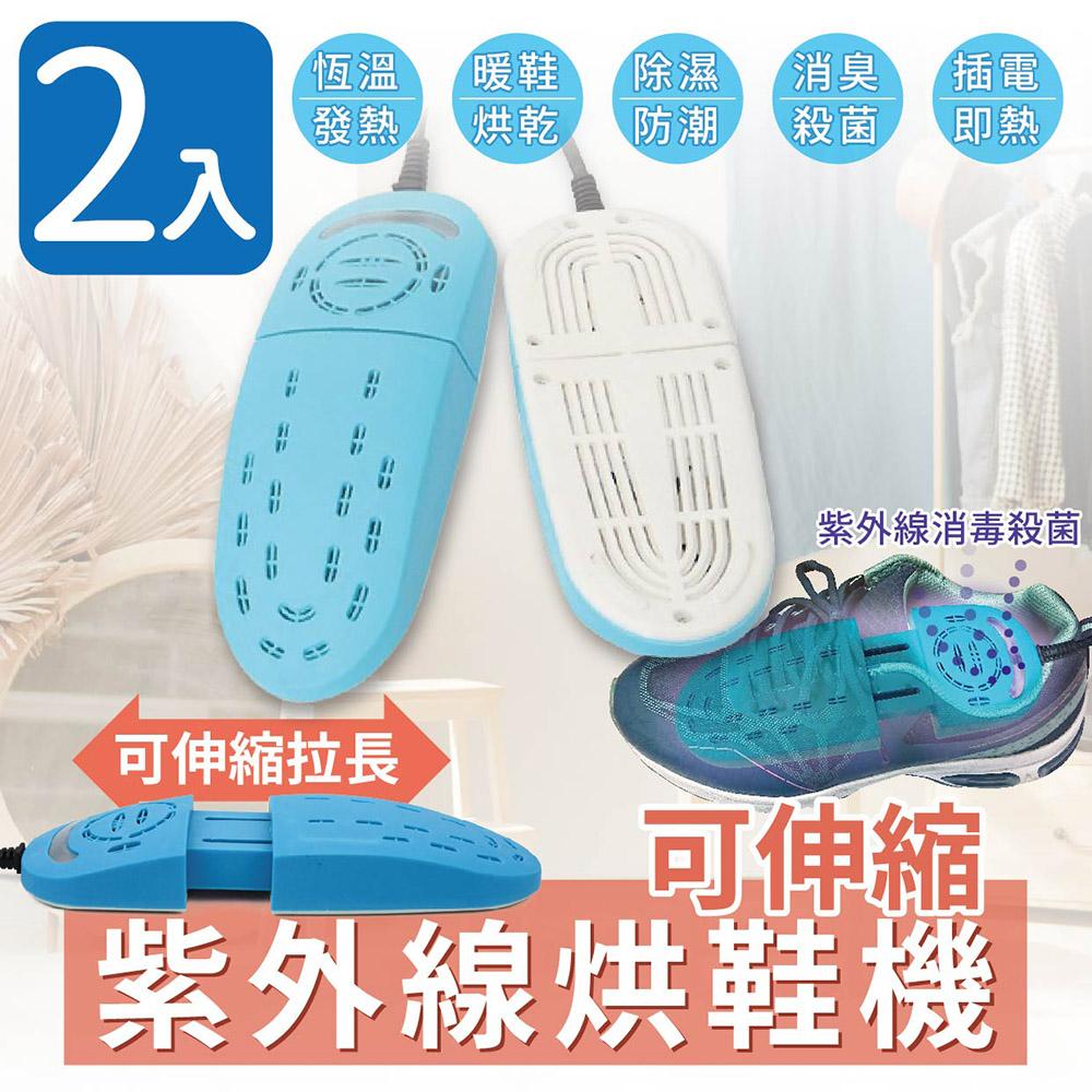 【家適帝】可伸縮紫外線烘鞋機 (2入)