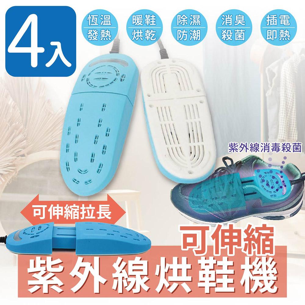 【家適帝】可伸縮紫外線烘鞋機 (4入)