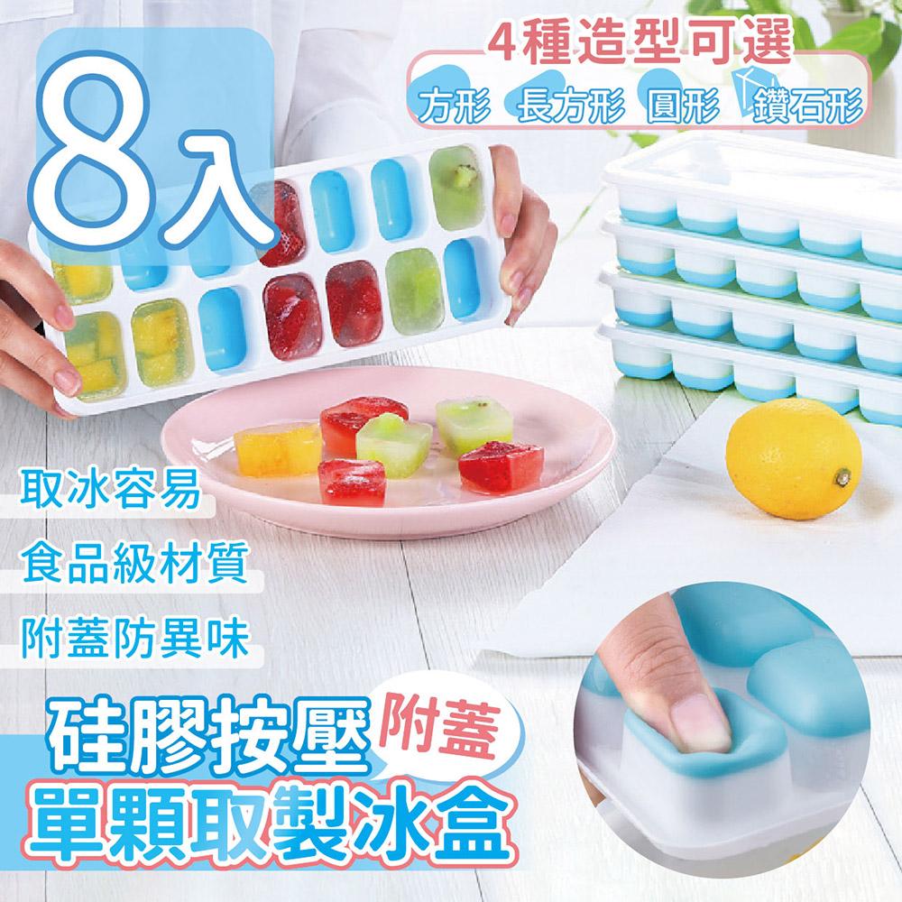 【家適帝】硅膠單顆取按壓式附蓋製冰盒 (8入)