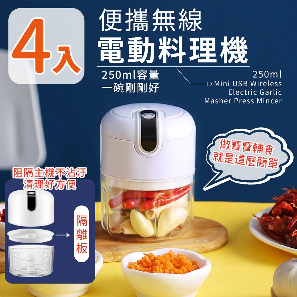 【家適帝】便攜無線電動料理機/免手拉切菜機(4入)