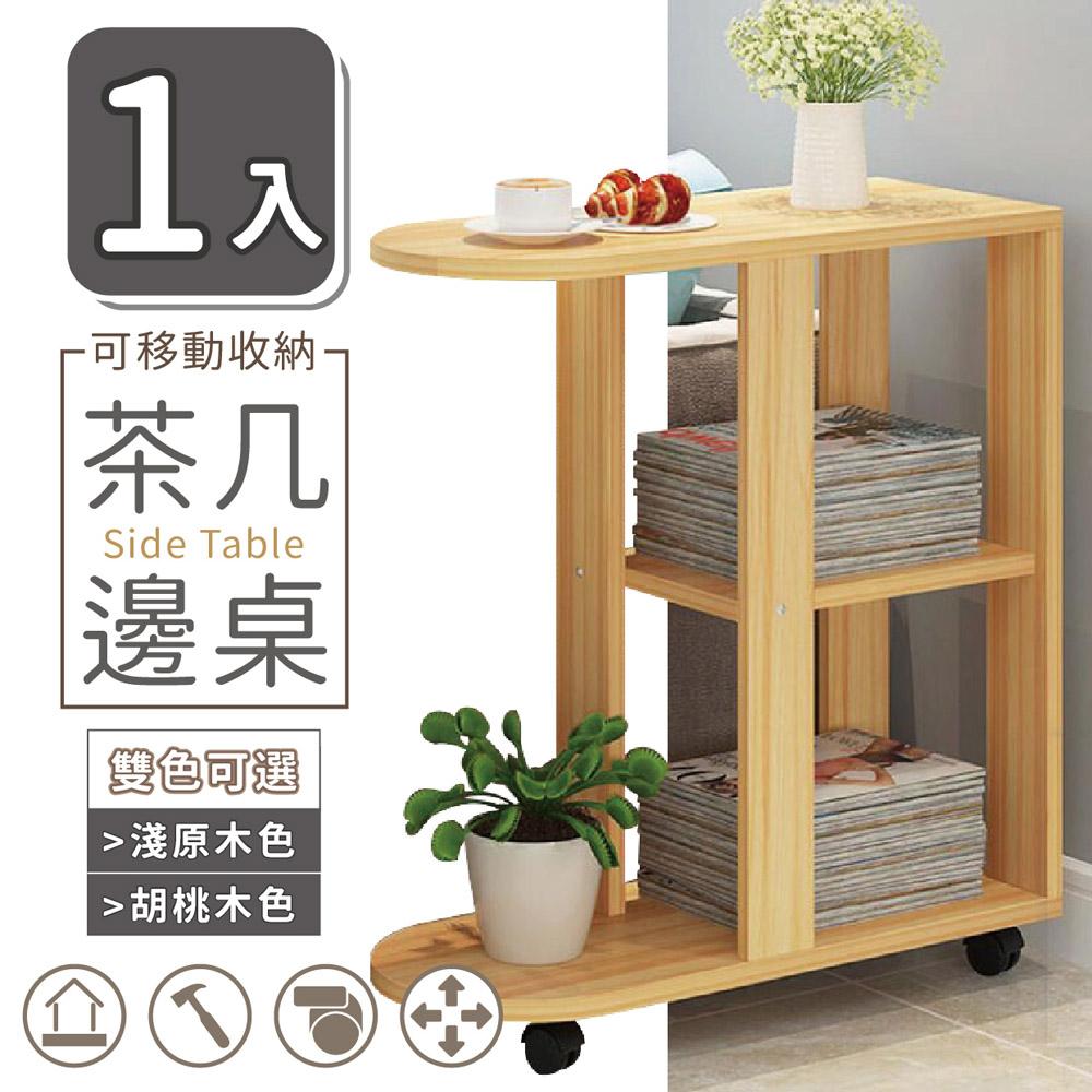 【家適帝】可移動收納茶几邊桌(1入)