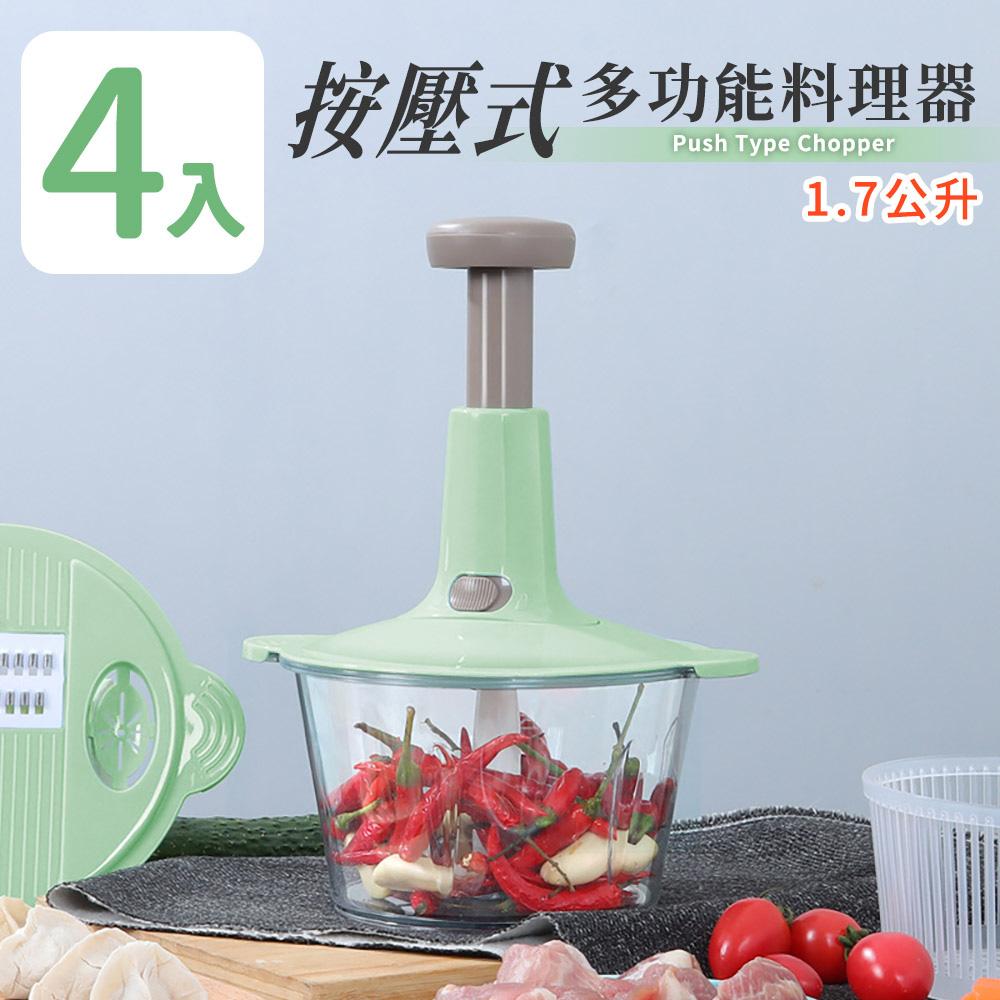 【家適帝】按壓式多功能料理器(4入)