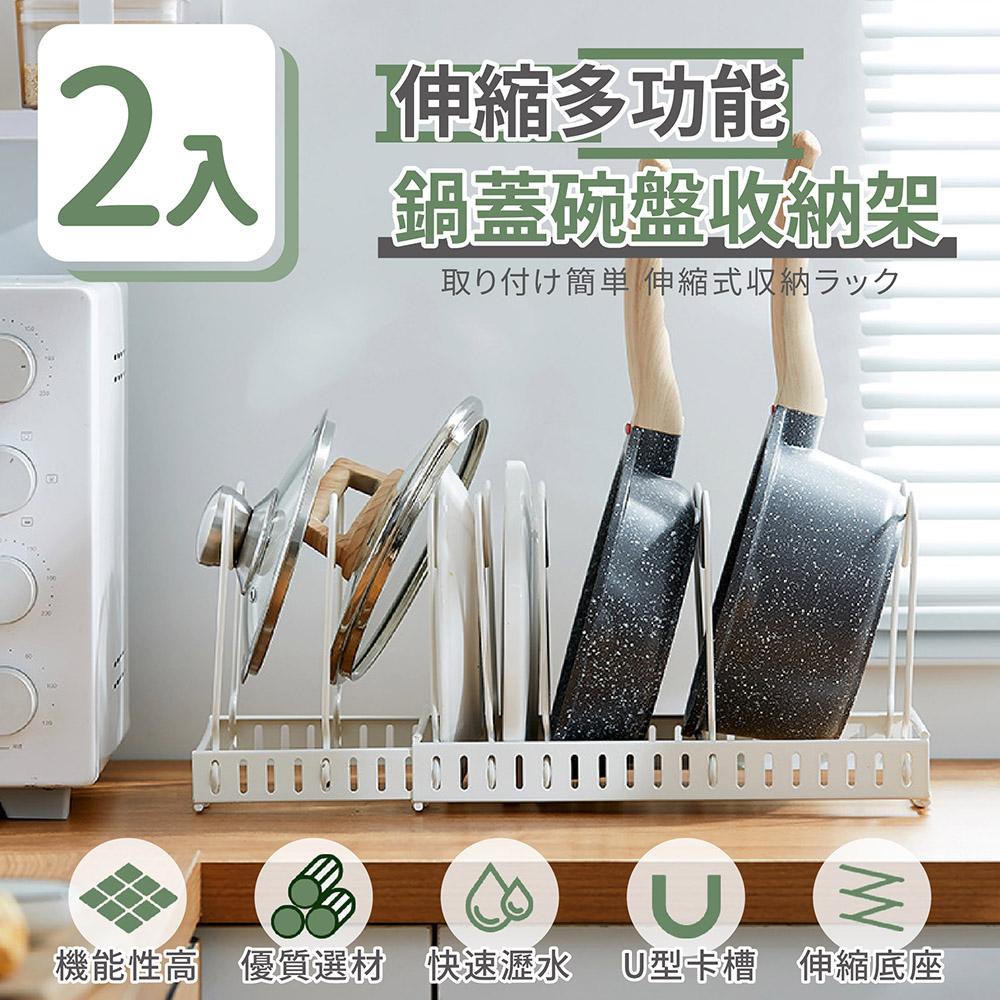 【家適帝】伸縮多功能鍋蓋碗盤收納架(2入)