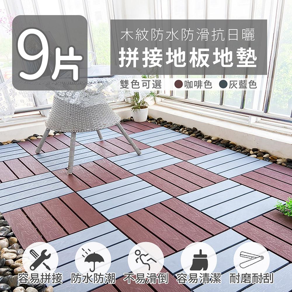 【家適帝】木紋防水防滑抗日曬拼接地板地墊(9片)