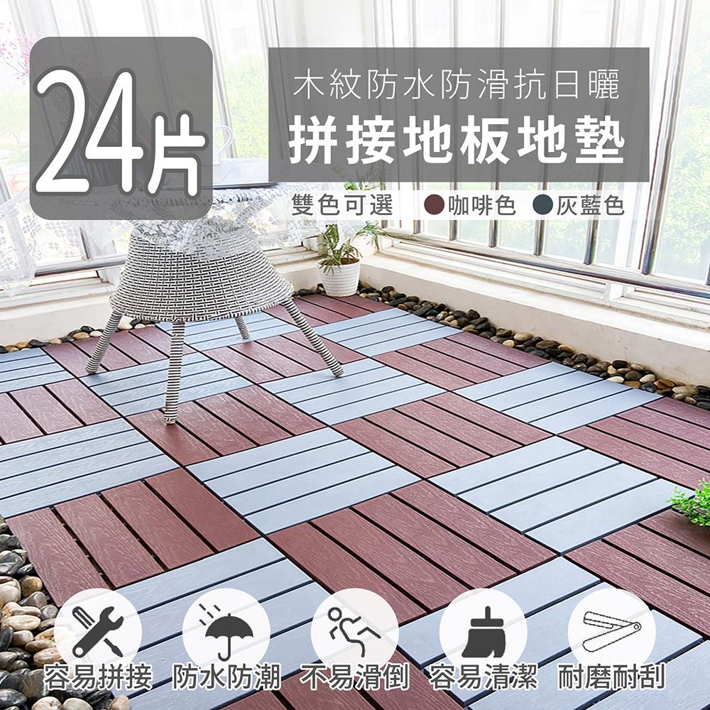 【家適帝】木紋防水防滑抗日曬拼接地板地墊(24片)