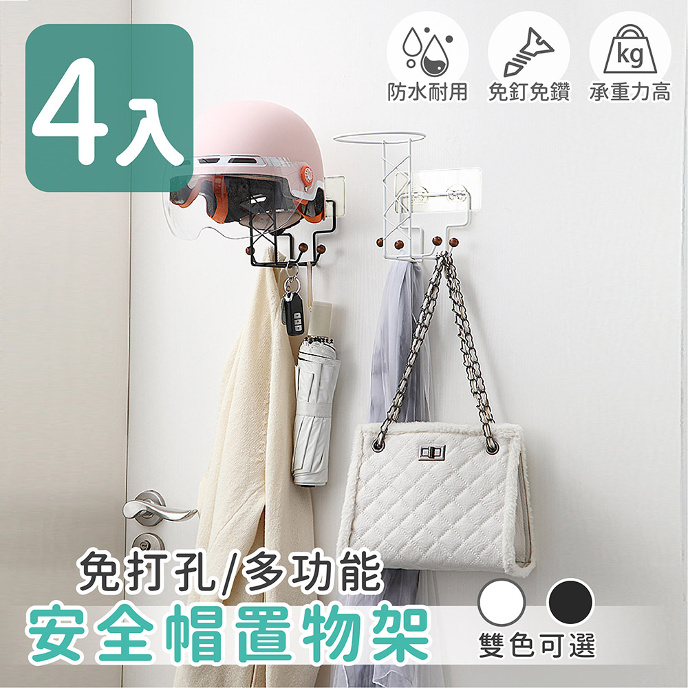 【家適帝】免打孔多功能安全帽置物架(4入)