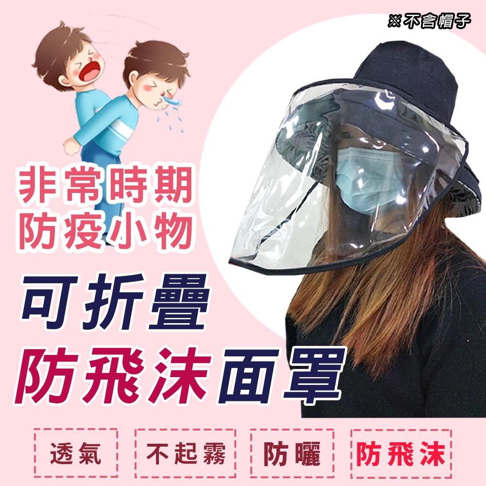 【KISSDIAMOND】大帽檐防飛沫透明面罩(遮口/防疫/KD-8102)