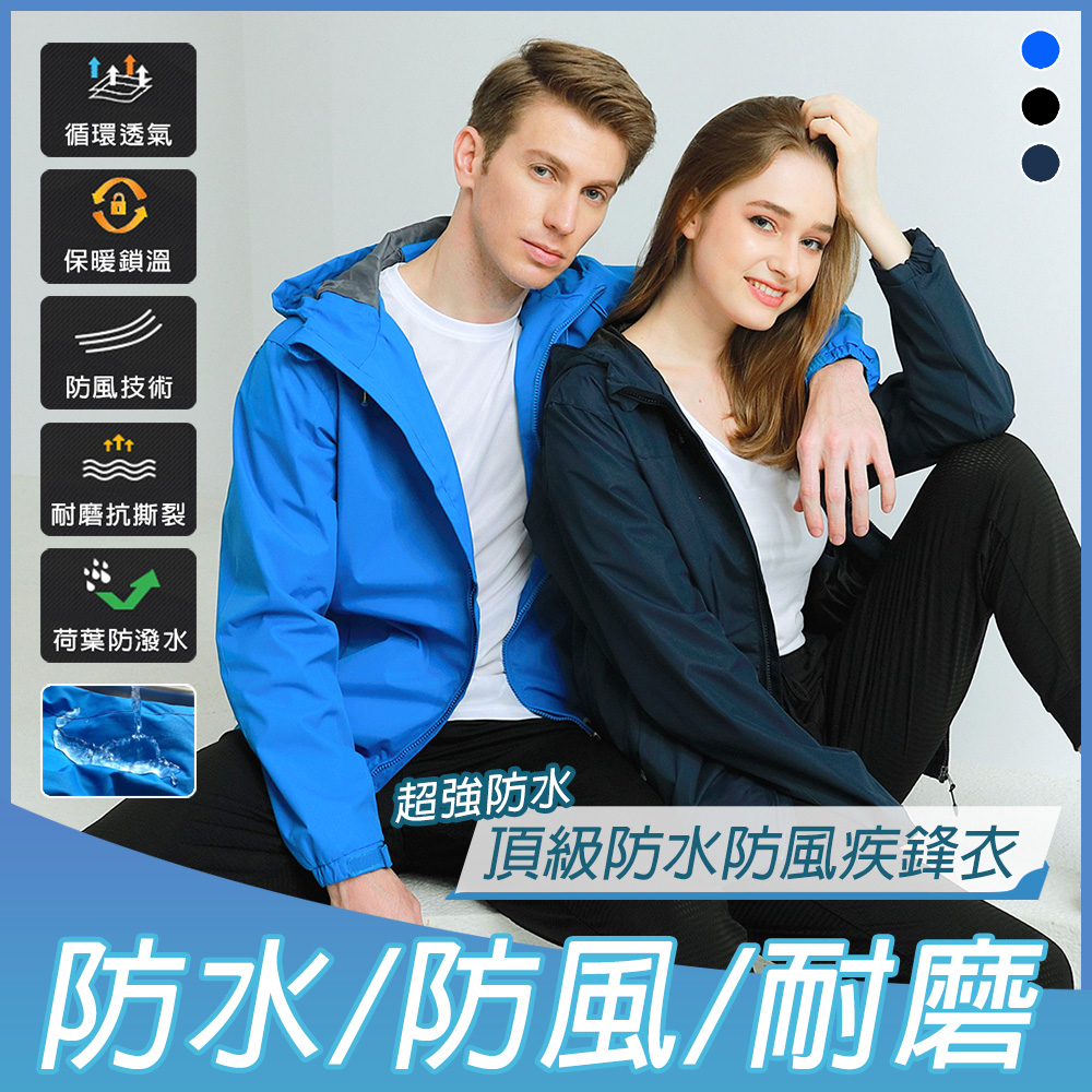 【KISSDIAMOND】頂級防風防潑水抗曬衝鋒外套(KD-FJ001/男女同款 4色 M-4XL)