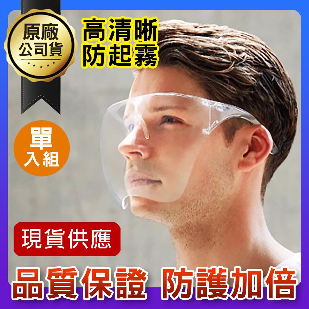 【KISSDIAMOND】(現貨)防疫小物!全方位防護面罩眼鏡-單入(防飛沫/防起霧/KD-PC888)