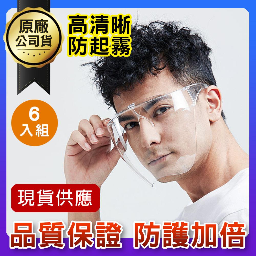 【KISSDIAMOND】(現貨)限定下殺!全方位防護面罩眼鏡-6入(防飛沫/防起霧/KD-PC888)