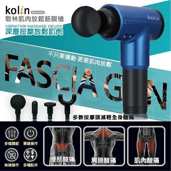 Kolin 歌林 無線肌肉放鬆筋膜槍 KMA-HCG01-
