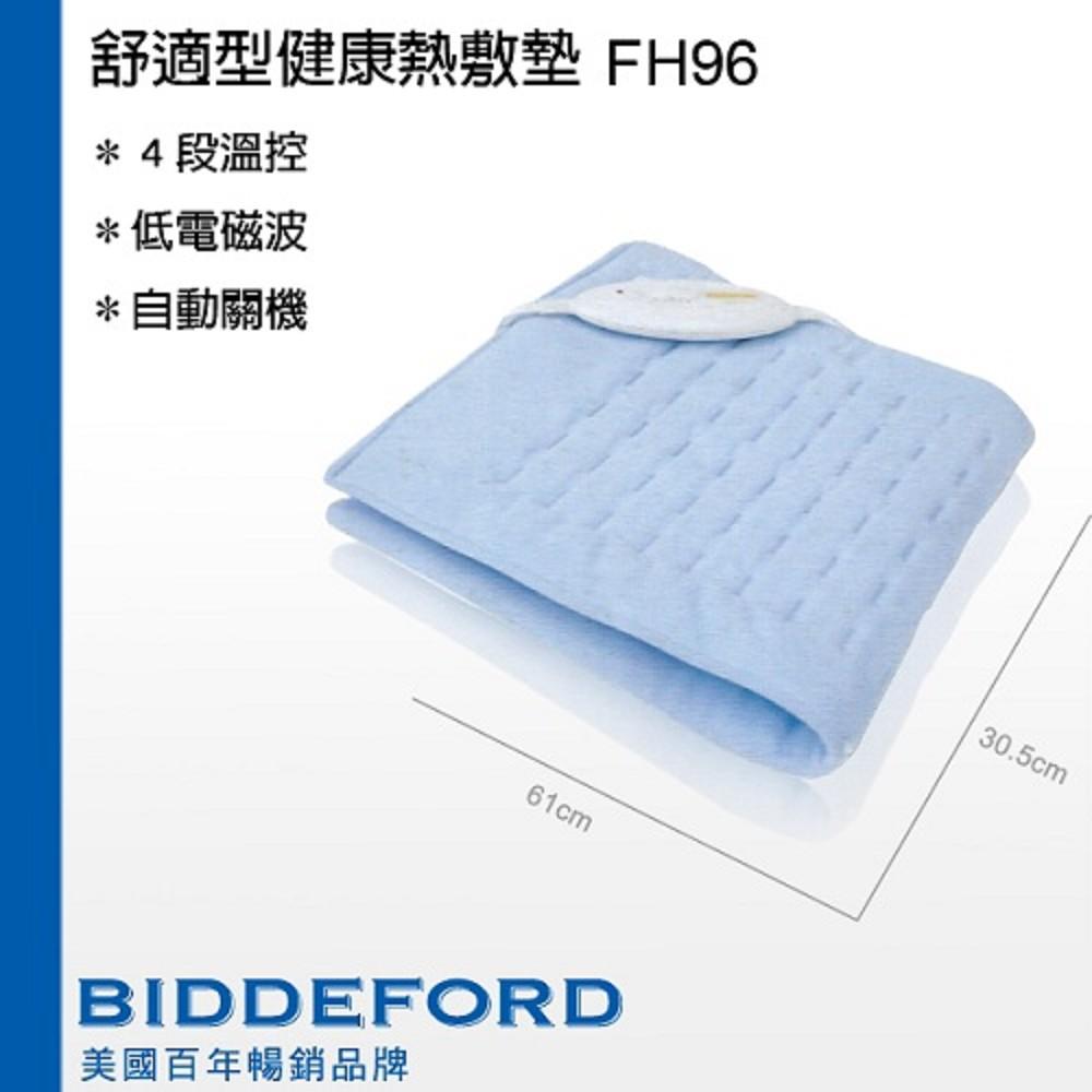 BIDDEFORD 最新安規-舒適型熱敷墊 FH-96 / FH96