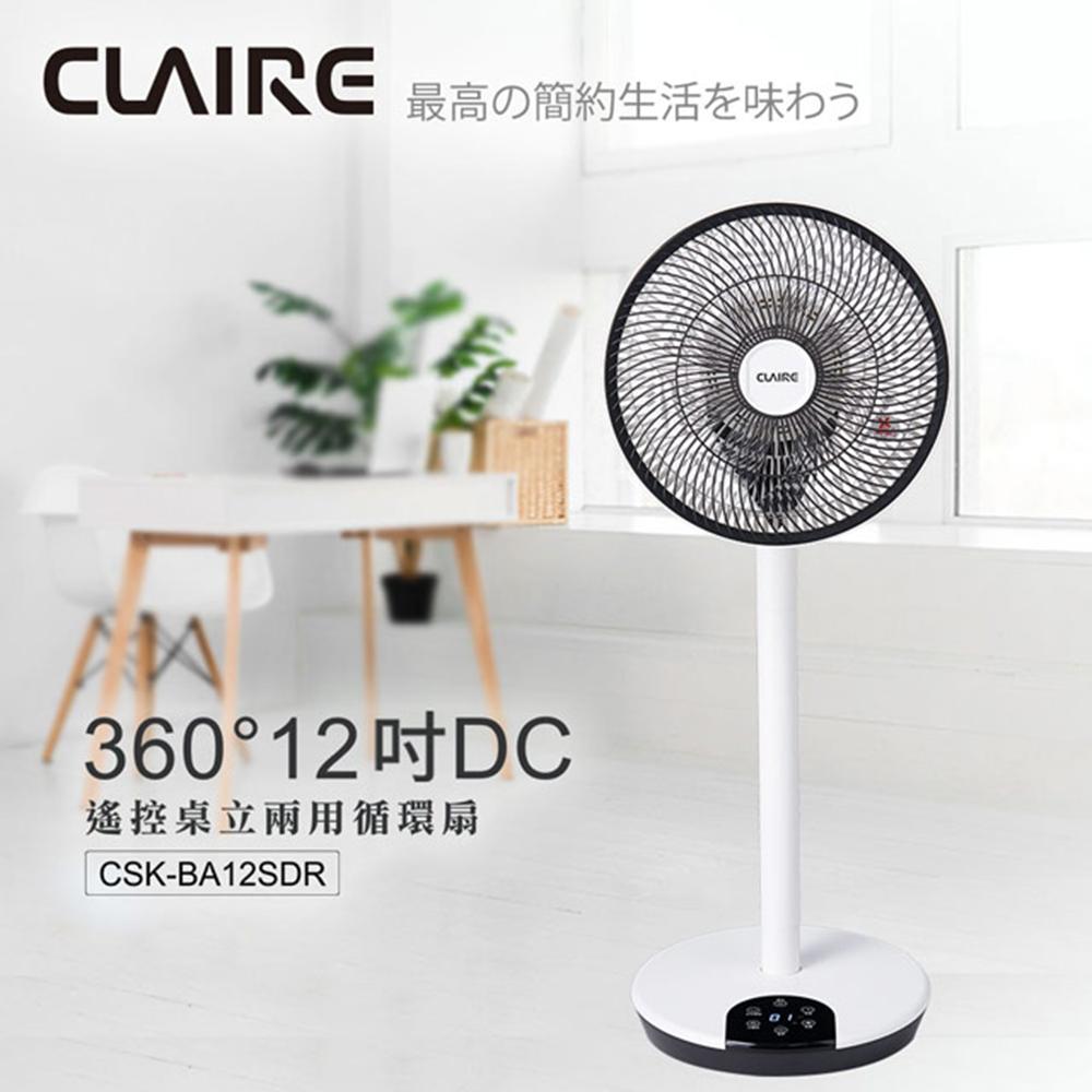 CLAIRE 12吋 360度DC遙控桌立兩用循環扇 CSK-BA12SDR -