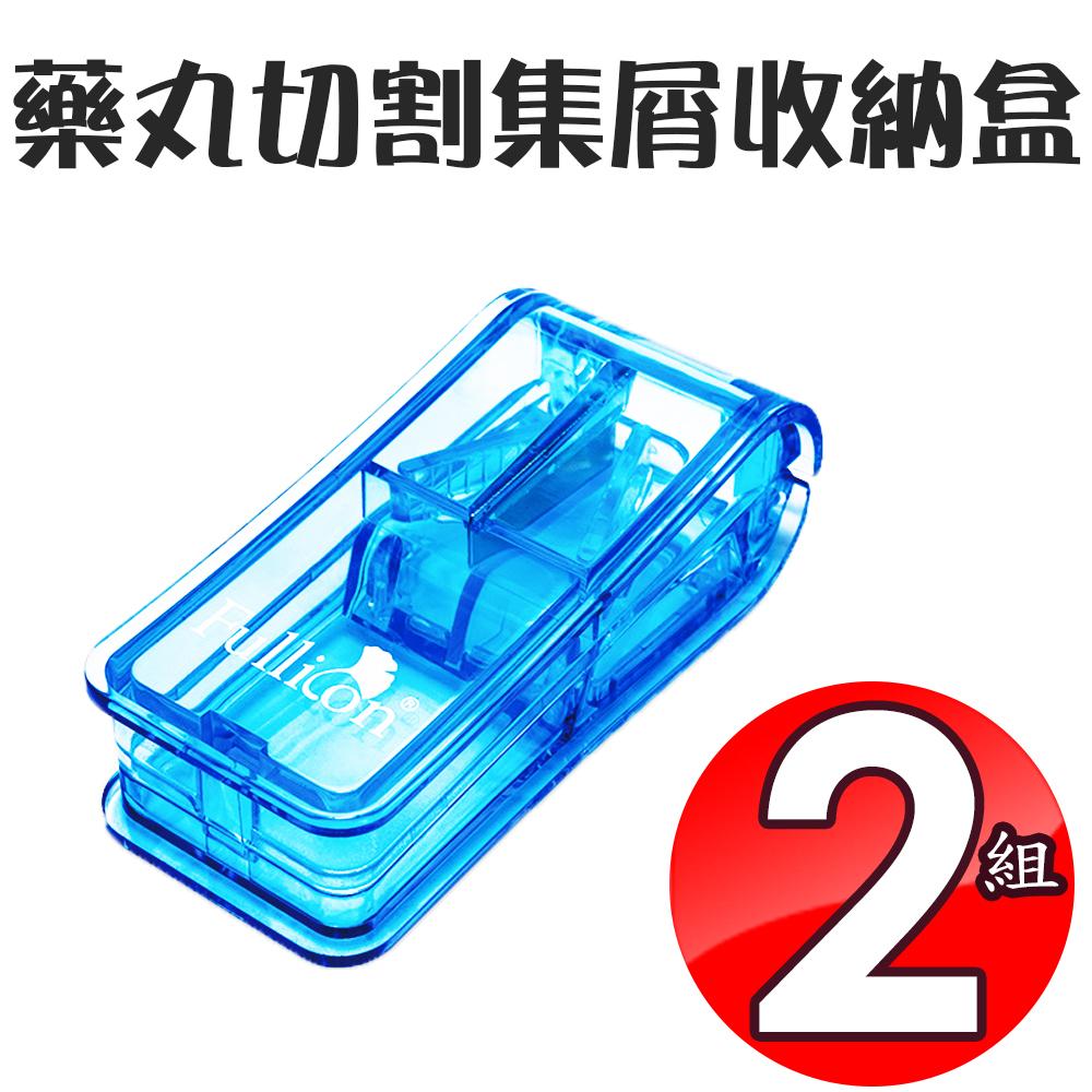 金德恩 2組藥丸切割集屑收納盒/藥盒/切藥器/隨機色