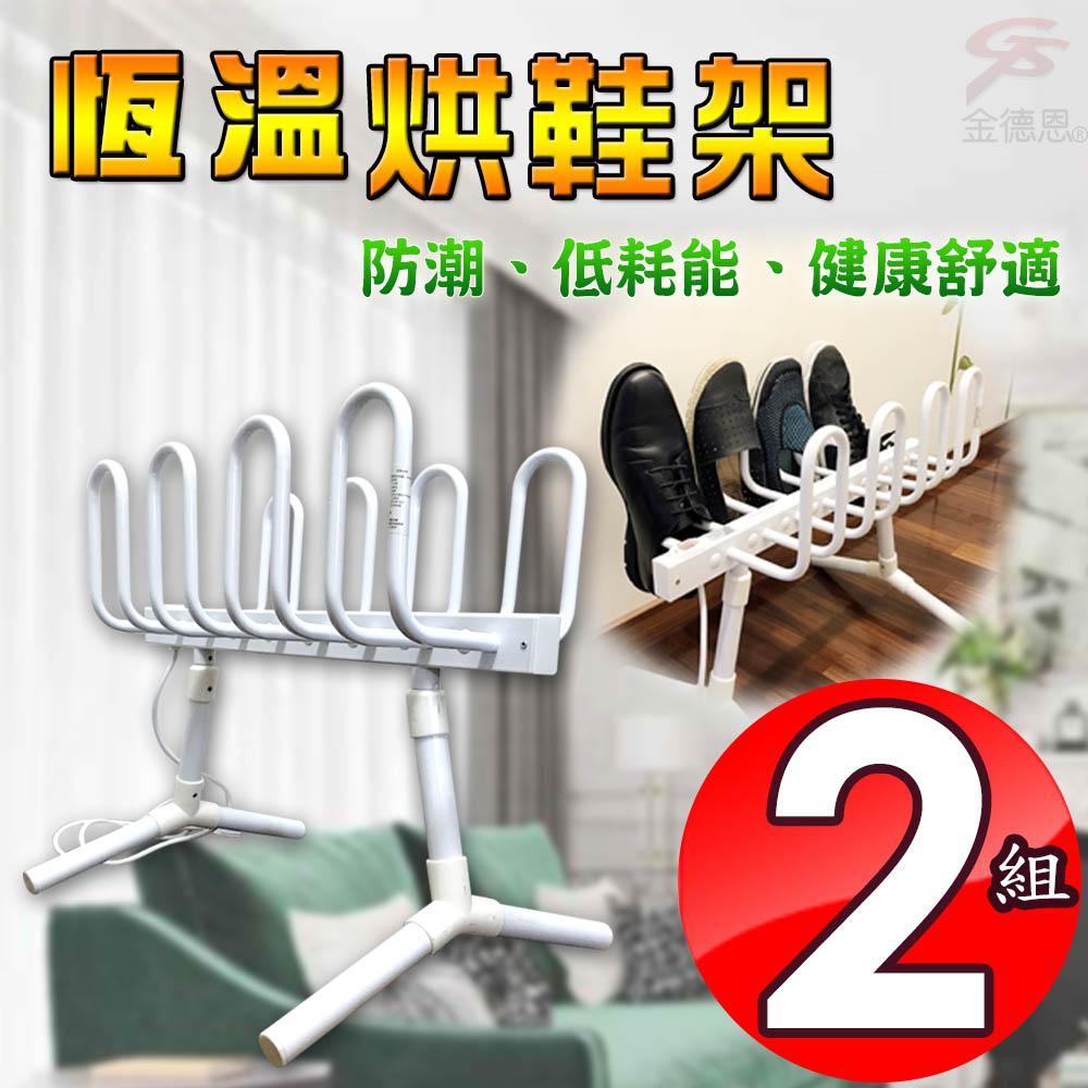 2組多功能立式恆溫除塵防霉烘鞋架